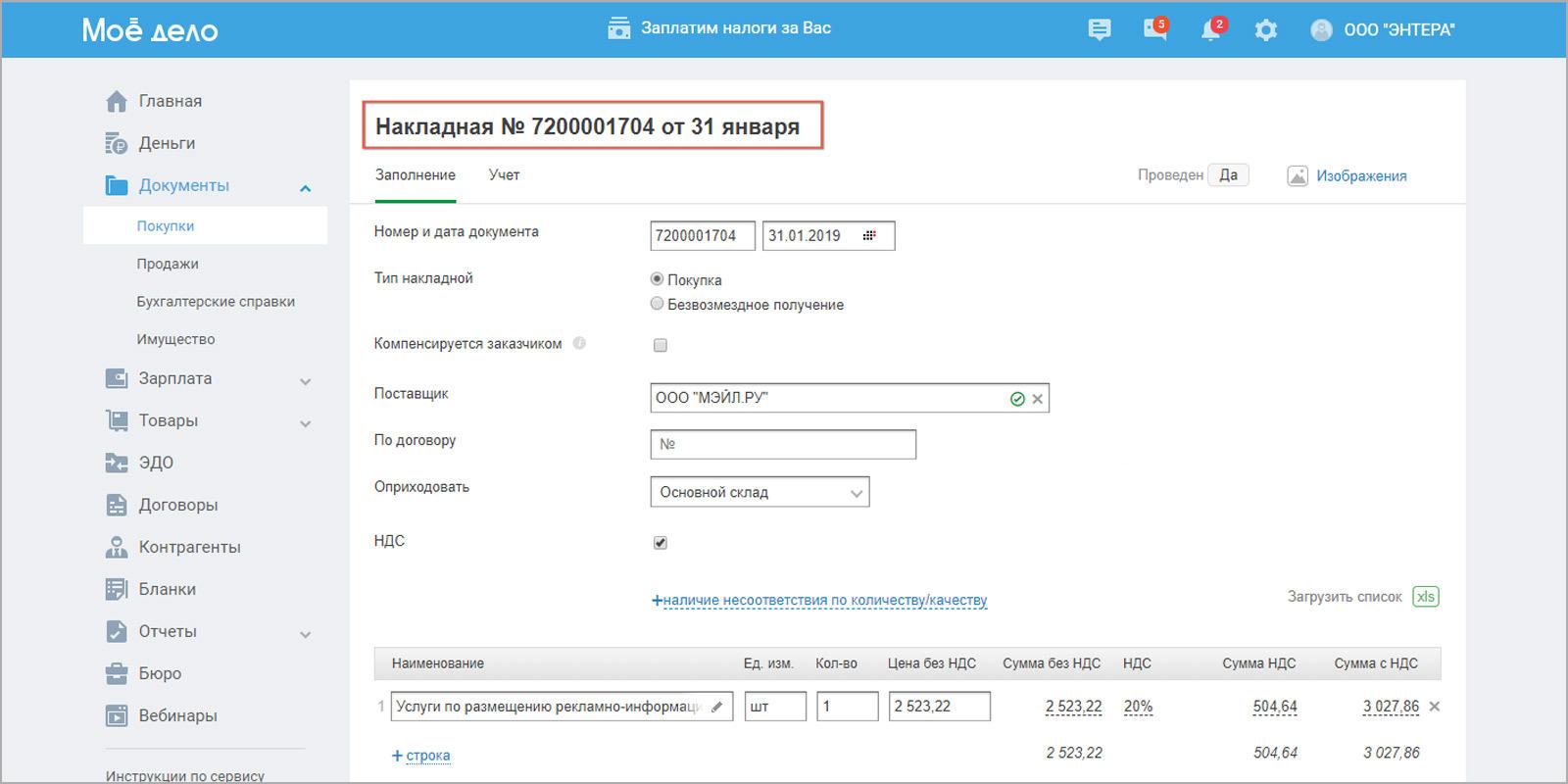 Moedelo ru бухгалтерские проводки банковских услуг