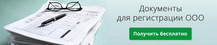 Подготовить все документы для регистрации ООО онлайн за 10 мнут