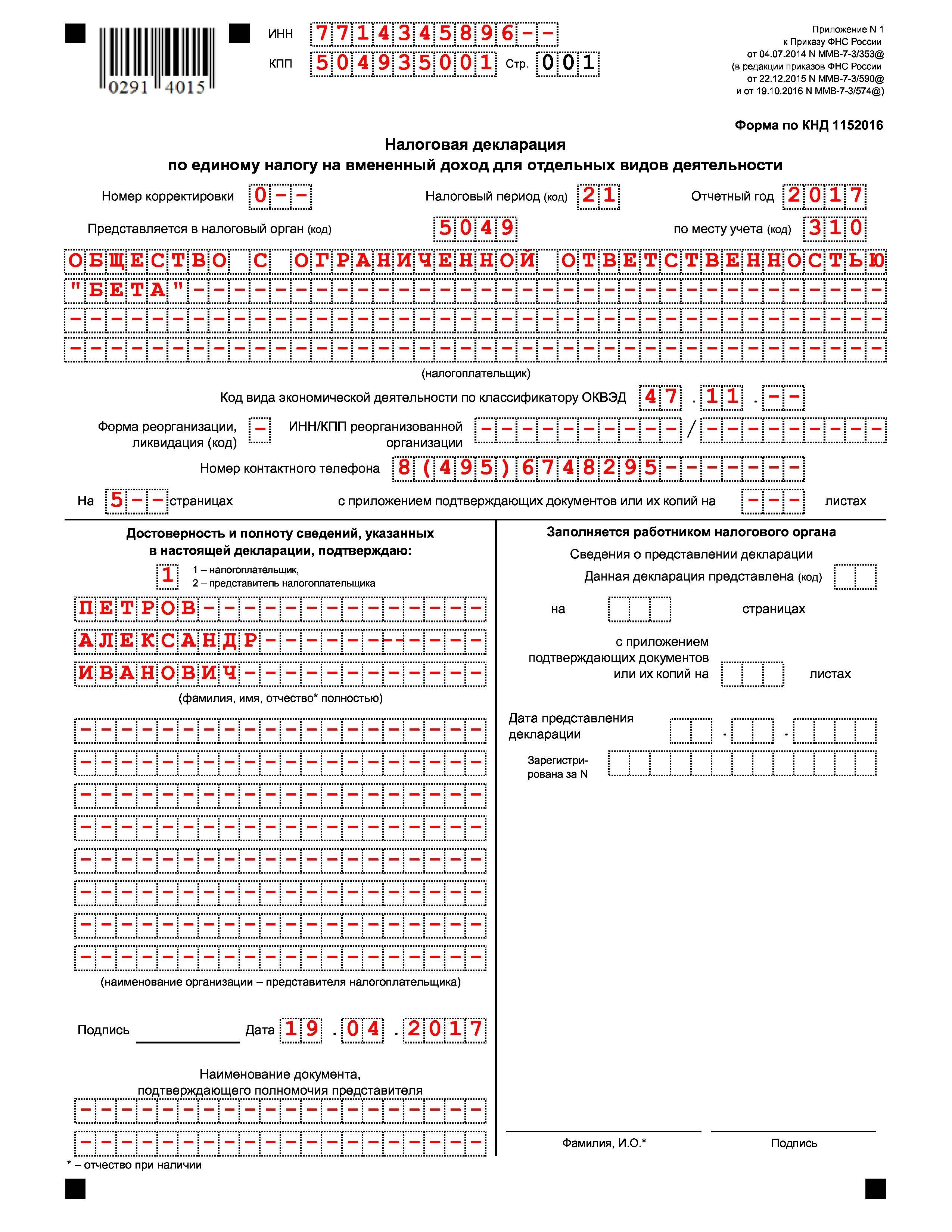 Оптимизация налогов при усн и енвд скачать декларация 3 ндфл продажа авто код дохода 3 ндфл