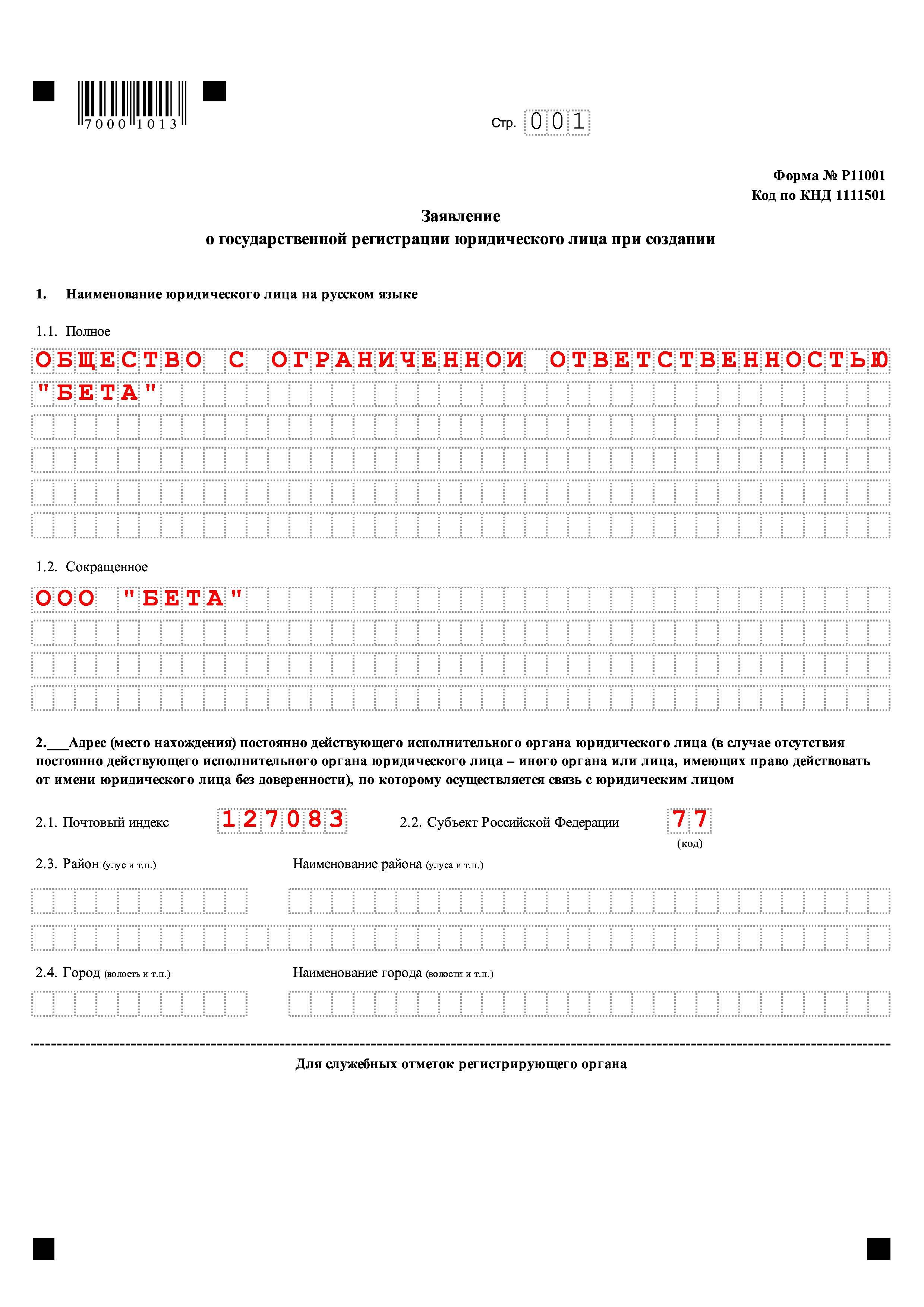 Форма бланка заявления на регистрацию ооо фнс регистрация ип по интернету