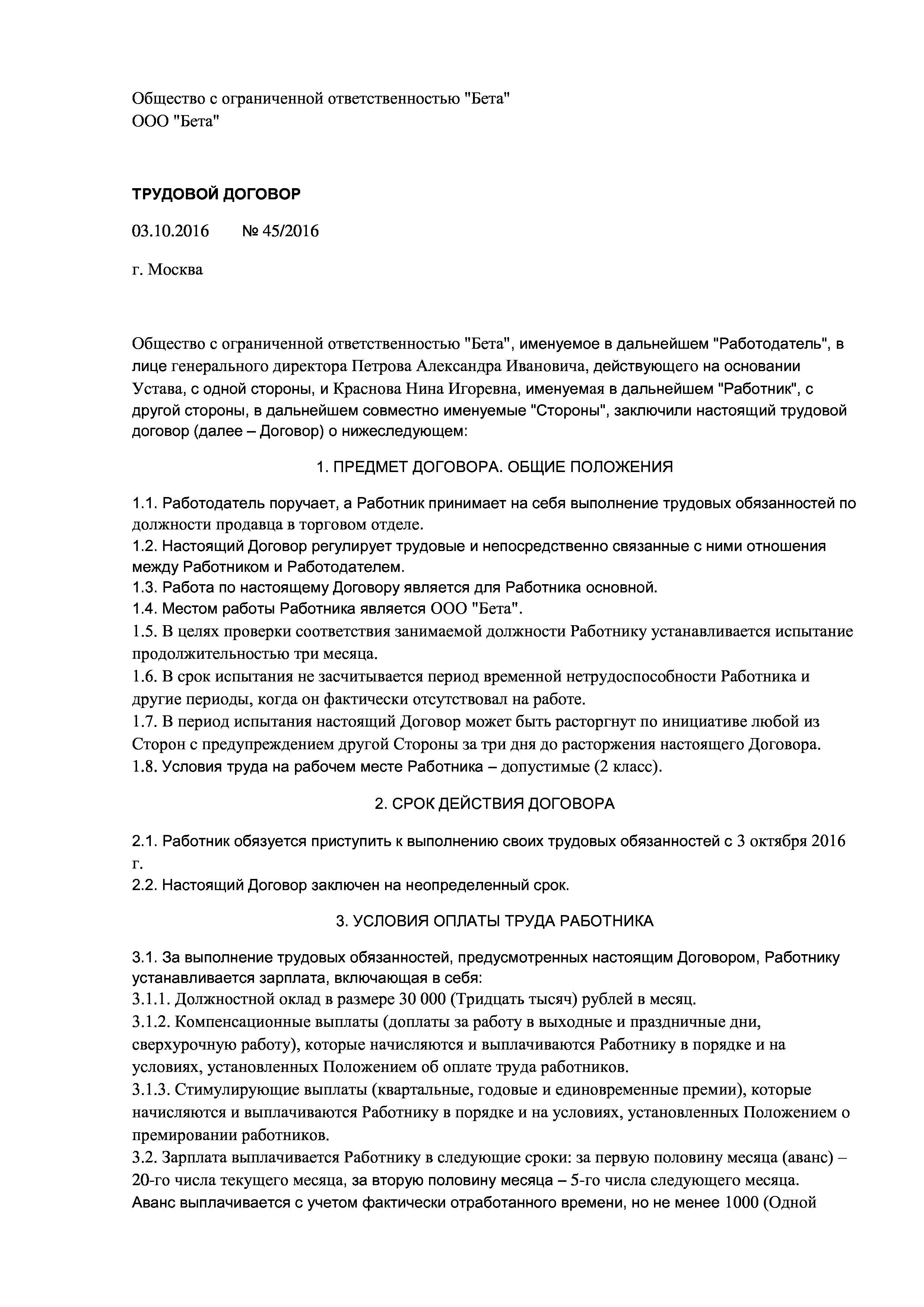Договор на бухгалтерское сопровождение шаблон декларация по ндфл 2007