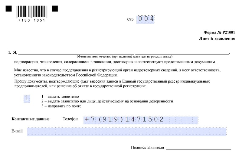 Заявление р21001 Лист Б