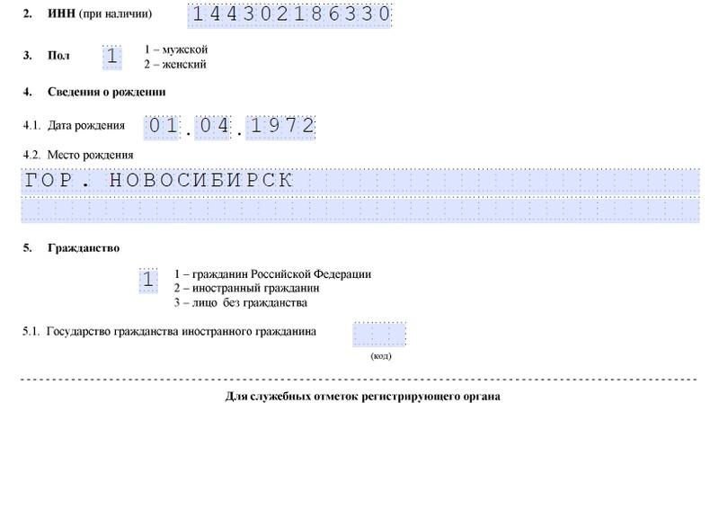 ИНН, пол, сведения о рождении, гражданство в заявление р21001