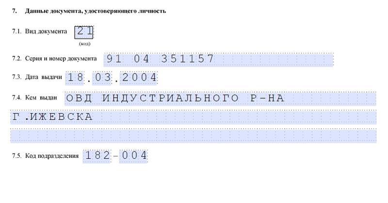 Данные документа, удостоверяющего личность в заявлении р21001