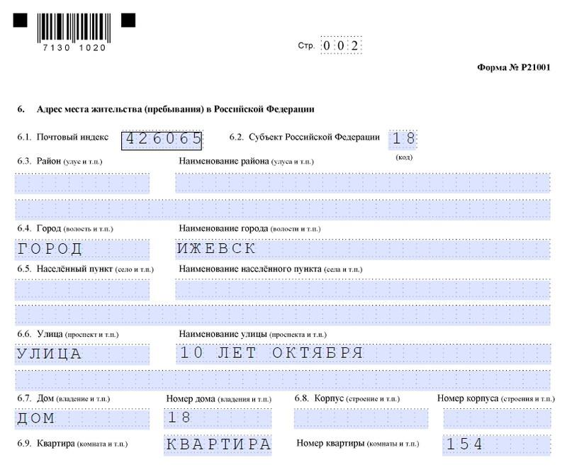 Адрес места жительства в заявлении р21001