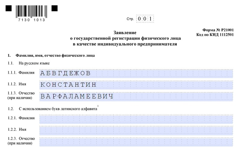 ФИО в заявление р21001
