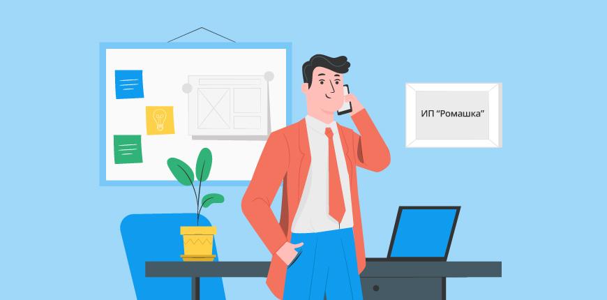 Индивидуальный предприниматель: все об ИП простым языком