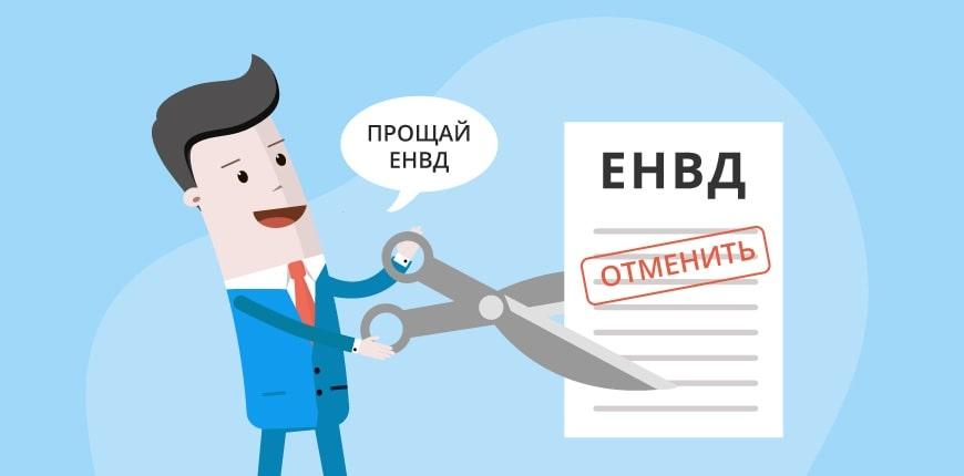 Состоится ли отмена ЕВНД и кого коснутся поправки в НК в 2021 году?