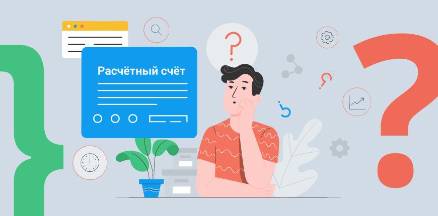 Как выбрать банк для открытия расчётного счёта